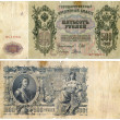 Old russian money — Stock Photo #6042350
