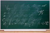 Μαυροπίνακα σχολείο με γραφή. — Φωτογραφία Αρχείου