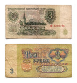Obsolete 3 rubles of the USSR — Stock Photo
