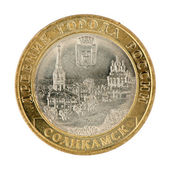 Pièce de monnaie russe — Photo