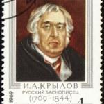 ������, ������: Russian fabulist Ivan Krylov on postage stamp