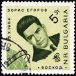 Stock Photo: Portrait of soviet cosmonaut Boris Egorov on post stamp