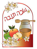 Honey and apple for Rosh Hashanah — Stock Vector