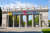 Entrance to the Maksim Gorky Central Children's Park in Minsk, B — Stock Photo