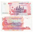 Cambodia bill - Stock Photo