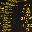 Arrival and departure board at airport - 图库照片