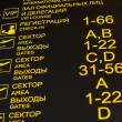 Arrival and departure board at airport - Stockfoto