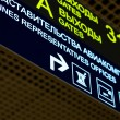 Arrival and departure board at airport - Stock Photo