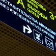 Arrival and departure board at airport -  