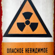 Radioactive Sign - Stock Photo