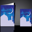 Vector set of greeting card for ramazan celebration — Stock Vector #5635287