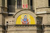 在一座东正教教堂的外墙上马赛克 — 图库照片