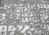 Old arabic scriptures in cemetery. Istanbul. Turkey — Stock Photo