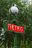 巴黎地铁 — 图库照片