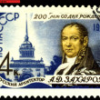 Vintage postage stamp. Zacharov and Admiralty Building. - Stock Photo