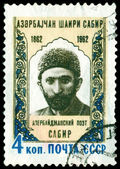 Vintage postage stamp. Poet A. Sabir. — Stock Photo