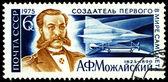 Vintage postage stamp. A.F. Mozhajski. — Stock Photo