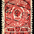 Stock Photo: Vintage postage stamp. Payment of mail Russia.