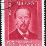 Постер, плакат: Alexander Popov
