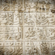 Fragments of arabic tombstones - Stock Photo
