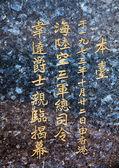 Chinese hieroglyphs — 图库照片