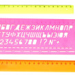 Stock Photo: Rulers