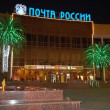 Post office  in Sochi city — Stock Photo