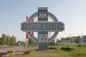 Stella on entrance in the city of Veliky Novgorod — Stock Photo
