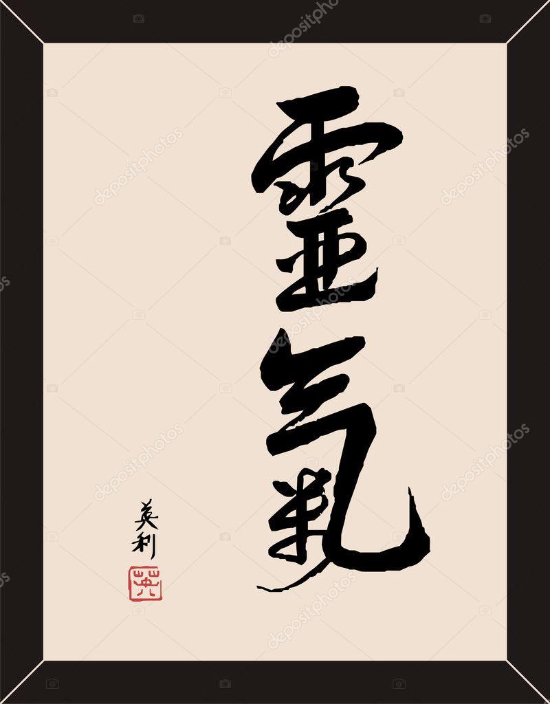 Zen Calligraphy Stock Vector Cienpies 5448114