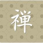 Zen circle background — Stock Vector #6092906
