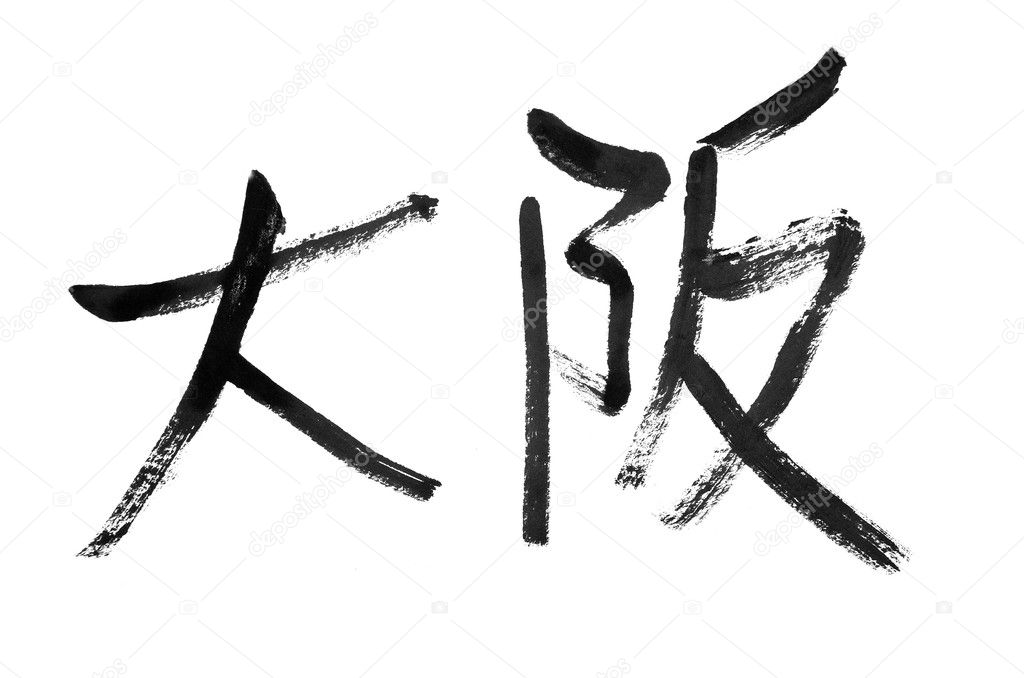 Osaka, traditional chinese calligraphy art isolated on white background.   Stock Photo #5978538