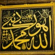 calligraphy in hagia sophia — Stock Photo