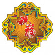 Chinese ornament — Stock Photo