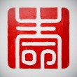 Chinese characters -longevity — Stock Photo #5790670