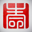 Stock Photo: Chinese characters -longevity