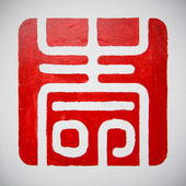 Chinese characters -longevity — Stock Photo