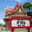 Hua Hin train station 05 — Stock Photo #6310082