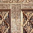 Stock Photo: Calligraphic and plant motifs of Alhambra