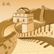 Gran Muralla China — Vector de stock