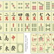 Stock Vector: Mahjong tiles