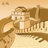 Great Chinese Wall — Vector de stock