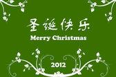 Merry Christmas — Vector de stock