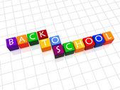 Powrót do szkoły w kolorze 2 — Zdjęcie stockowe