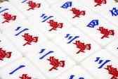 Mahjong tiles — Stock Photo