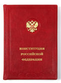 The constitution of the Russian Federation. The organic law. The book. — Stock Photo