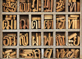 Wooden thai language characters — Stock Photo