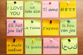 I love you in 12 languages — Stock Photo