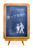 Back to school in japanese — Stock Photo
