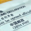 Customs declaration — Foto Stock #5814829