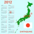 Calendar Japan map with danger on an atomic power station for 20 - Stock Photo
